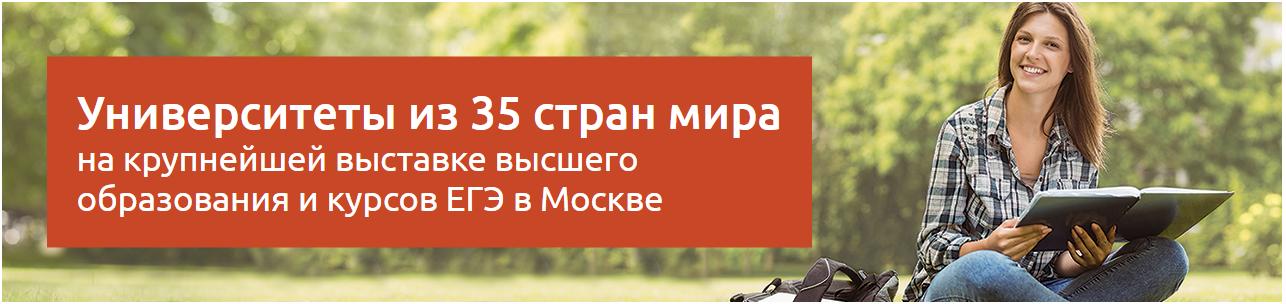 """Выставка """"Высшее образование в России и за рубежом"""""""