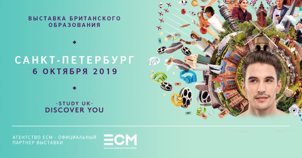 21-я выставка британского образования в Санкт-Петербурге