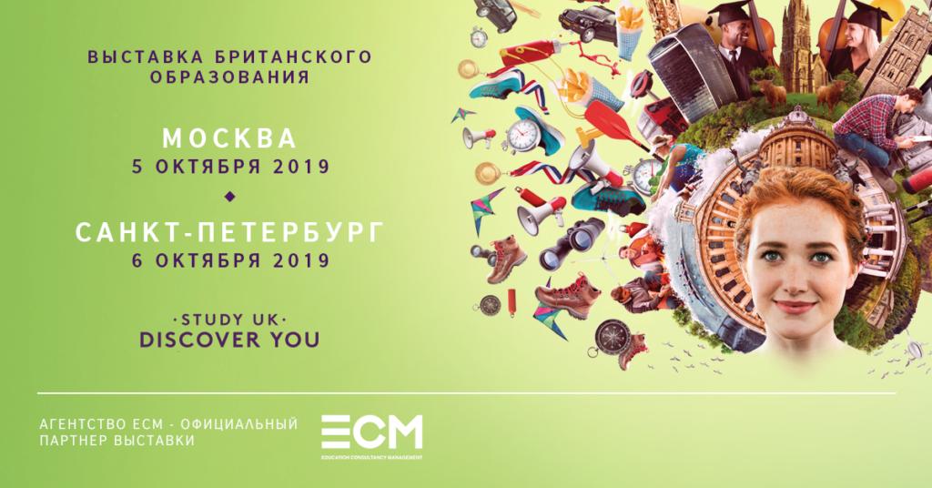 21-я выставка британского образования в Москве